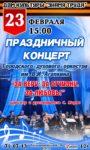 """""""За веру, за Отчизну, за любовь!"""" праздничный концерт Городского духового оркестра им. В. И. Агапкина, 12+"""