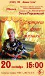 """""""Портрет на фоне музыки"""", юбилей Ольги Городенской, 6+"""