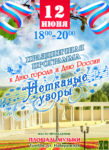 """""""Нетканые узоры"""" праздничная концертная программа к Дню России и Дню города, 0+"""