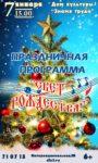 """""""Свет Рождества"""" праздничная концертная программа, 0+"""