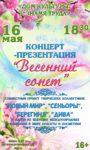 """Концерт-презентация """"Весенний сонет"""", 16+"""