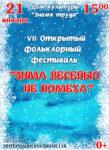 """7-й открытый фольклорный фестиваль """"Зима веселью не помеха"""", 0+"""