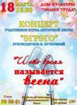 """""""И это время называется, весна"""" концерт участников Клуба авторской песни """"Эгрэго"""", 12+"""