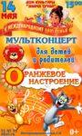 """""""Оранжевое настроение"""" мультконцерт для детей и родителей, 0+"""