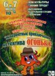 """Театрализованное представление """"Невероятные приключения детектива Огонька"""". 6+"""