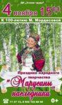"""""""Марусины наследники"""" праздник народного творчества, 0+"""