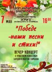 """""""Победе — наши песни и стихи!"""" вечер-концерт с участием известных бардов и поэтов, 6+"""