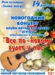 """""""Все по-новому будет у нас"""" новогодний концерт клуба авторской песни """"Эгрего"""", 12+"""