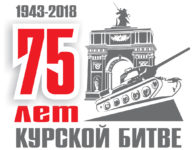 75 лет Курской дуге!