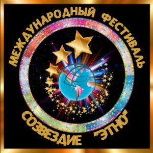 """Международный фестиваль """"Созвездие """"Этно"""" - 2019"""", 6+"""