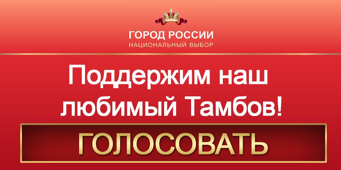 Город России