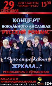 """""""Что отражают зеркала..."""" концерт вокального ансамбля """"Русский романс"""", 12+"""