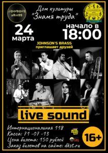 «Johnson`s brass» приглашает друзей» концерт инструментальной группы, 16+