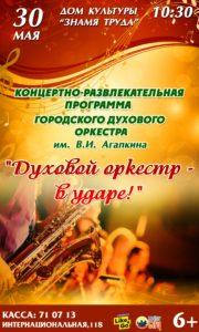 """""""Духовой оркестр - в ударе!"""" концертно-развлекательная программа, 6+"""