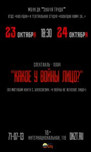 """""""Какое у войны лицо?..."""" спектакль-плач по мотивам книги С. Алексиевич """"У войны не женское лицо"""", 16+"""