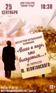 «Всего и надо, что вглядеться…» литературно-музыкальный перфоманс по творчеству Ю.Левитанского,12+