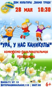"""""""Ура, у нас каникулы!"""" конкурсно-развлекательная программа для школьников, 6+"""