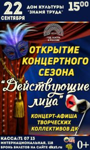 """Открытие концертного сезона: концерт-афиша  """"Действующие лица"""", 0+"""