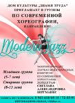 """Набор в группы """"Современная хореография""""(направление джаз-модерн), 5+"""