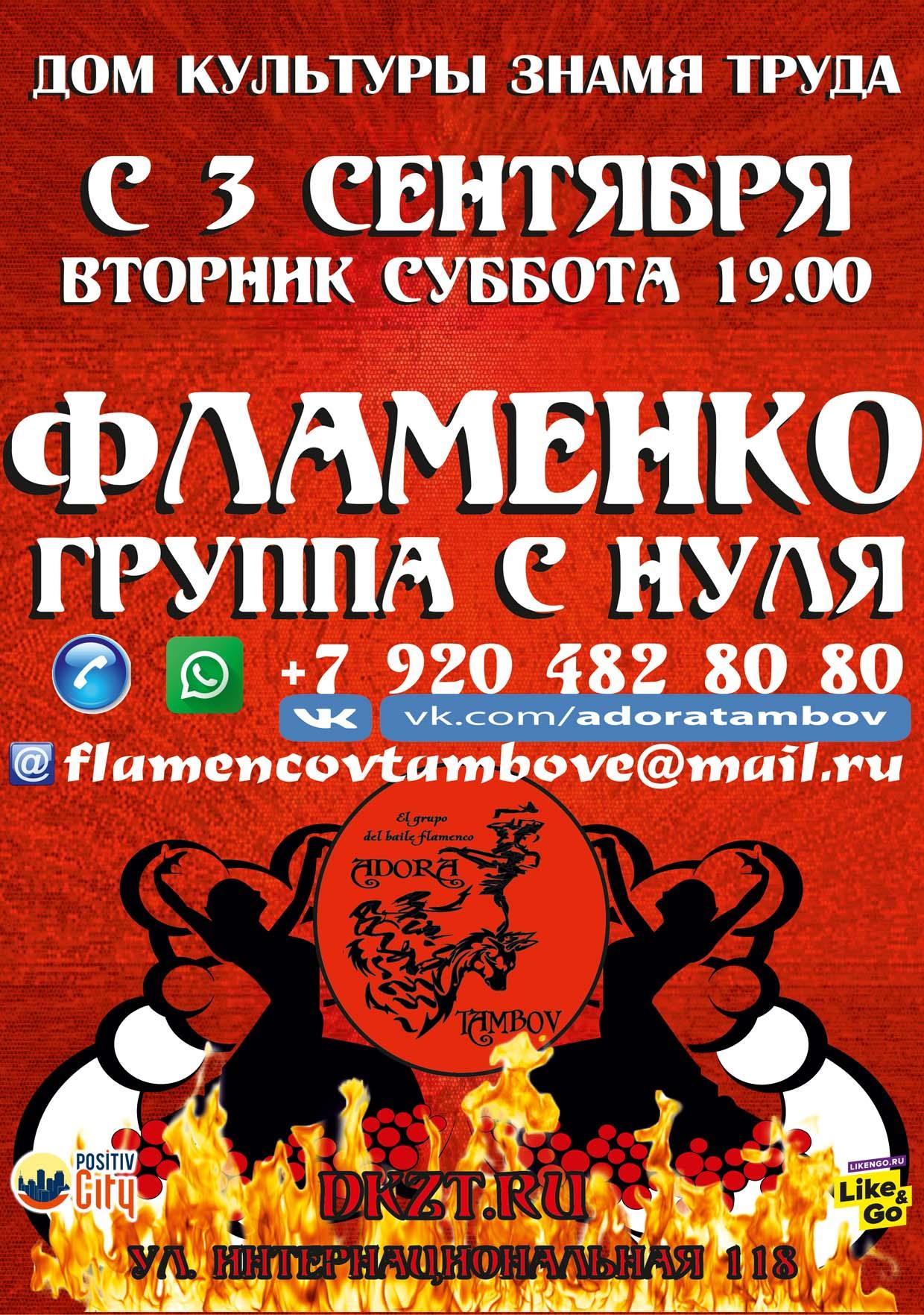 """""""Фламенко"""" - набор в группу с нуля, 18+"""