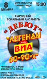 """Легенды ВИА 60-90-х"" концерт Народного вокального ансамбля ""Дебют"", 12+"