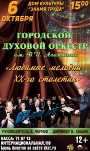 """""""Любимые мелодии XX-го столетия"""" концерт Городского духового оркестра им. В.И. Агапкина, 12+"""