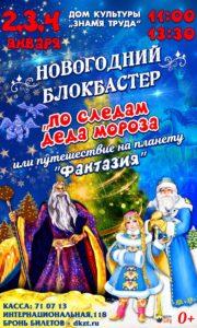 """""""По следам Деда Мороза или путешествие на планету """"Фантазия"""" новогодний блокбастер, 0+"""