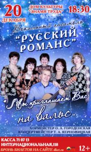 """""""Мы приглашаем Вас на вальс"""" концерт вокального ансамбля """"Русский романс"""", 12+"""