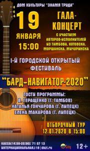 """""""Бард-навигатор-2020"""" гала-концерт 1-го Открытого городского фестиваля авторской песни, 12+"""