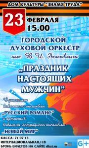 """""""Праздник настоящих мужчин"""" концерт Городского духового оркестра им. В.И. Агапкина, 6+"""