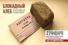 Тамбов присоединился к Всероссийской акции «Блокадный хлеб»