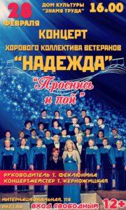 """""""Проснись и пой"""" концерт хора ветеранов """"Надежда"""", 12+"""