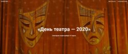«День театра — 2020»