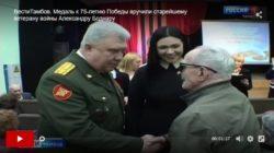 Медаль к 75-летию Победы вручили старейшему ветерану войны Александру Боднару