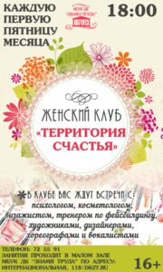 Женский клуб «Территория счастья»