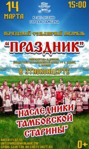 Образцовый фольклорный ансамбль «Праздник» - «Наследники Тамбовской старины», 0+