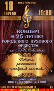 Концерт к 25-летию ГДО им. В. И. Агапкина - «История, рассказанная дирижёрской палочкой...», 6+
