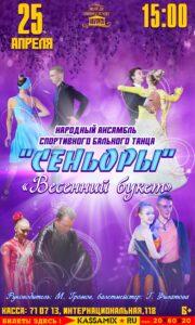 Ансамбль спортивного бального танца «Сеньоры» - «Весенний букет», 6+