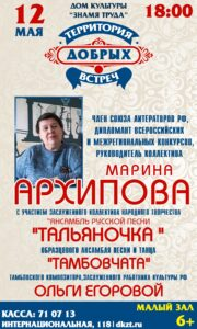 """""""Территория добрых встреч"""": Марина Архипова, 6+"""