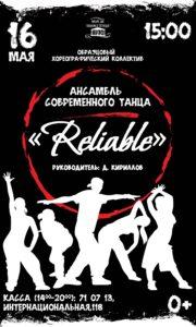 Концерт ансамбля современного танца «Reliable» - «Искусство выражения себя», 0+