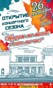 """Открытие концертного сезона """"На том же месте, в тот же час!"""", 6+"""