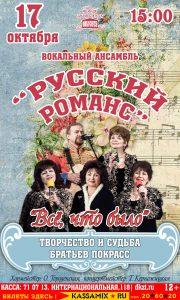 Вокальный ансамбль «Русский романс» - «Всё, что было» (творчество и судьба братьев Покрасс), 12+