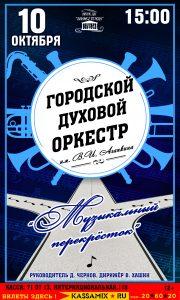 Городской духовой оркестр им. В. И. Агапкина – «Музыкальный перекрёсток», 12+