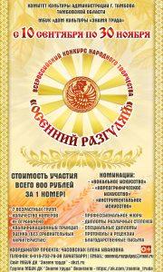 Приглашаем к участию во Всероссийском конкурсе народного творчества «Осенний Разгуляй»-2021!