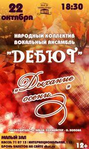 Народный вокальный ансамбль «Дебют» - «Дыхание осени», 12+
